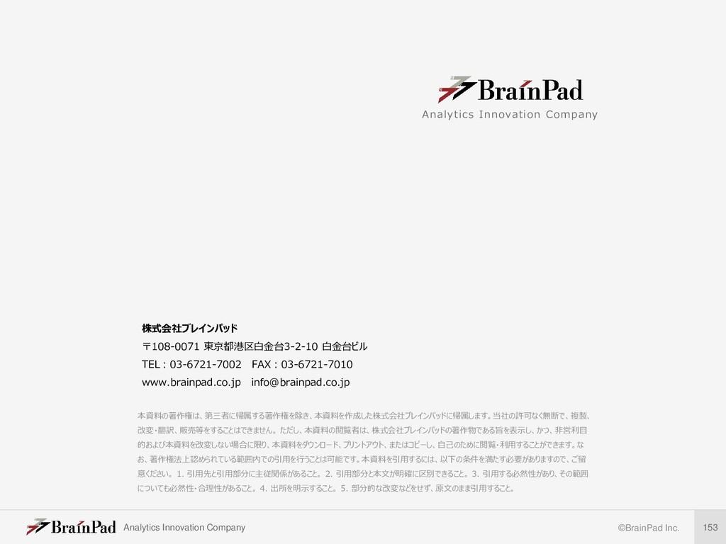 Analytics Innovation Company ©BrainPad Inc. 153...