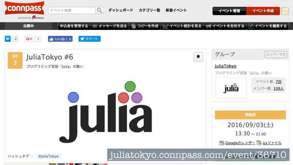 juliatokyo.connpass.com/event/36710