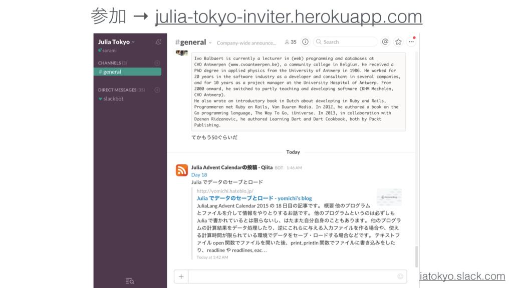 https://juliatokyo.slack.com Ճ → julia-tokyo-i...