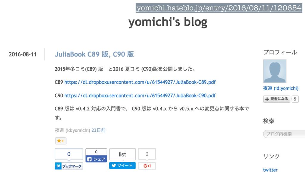 yomichi.hateblo.jp/entry/2016/08/11/120654