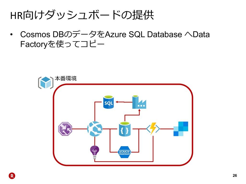 26 HR   • Cosmos DB Azure SQ...