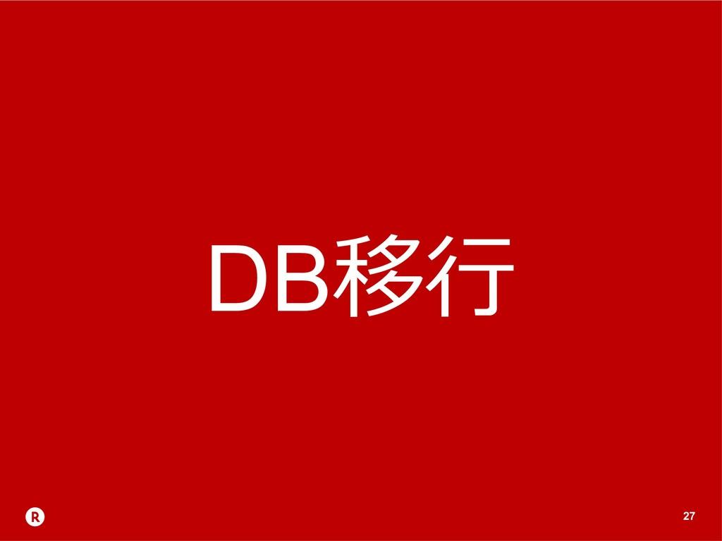 27 DB