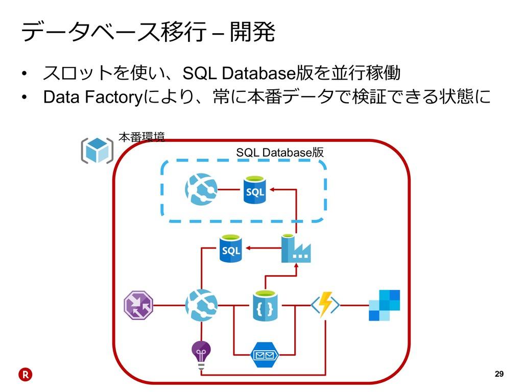 "29  –   •  SQL Database"" !..."