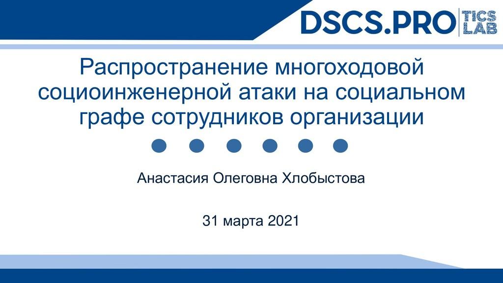 31 марта 2021 Анастасия Олеговна Хлобыстова Рас...