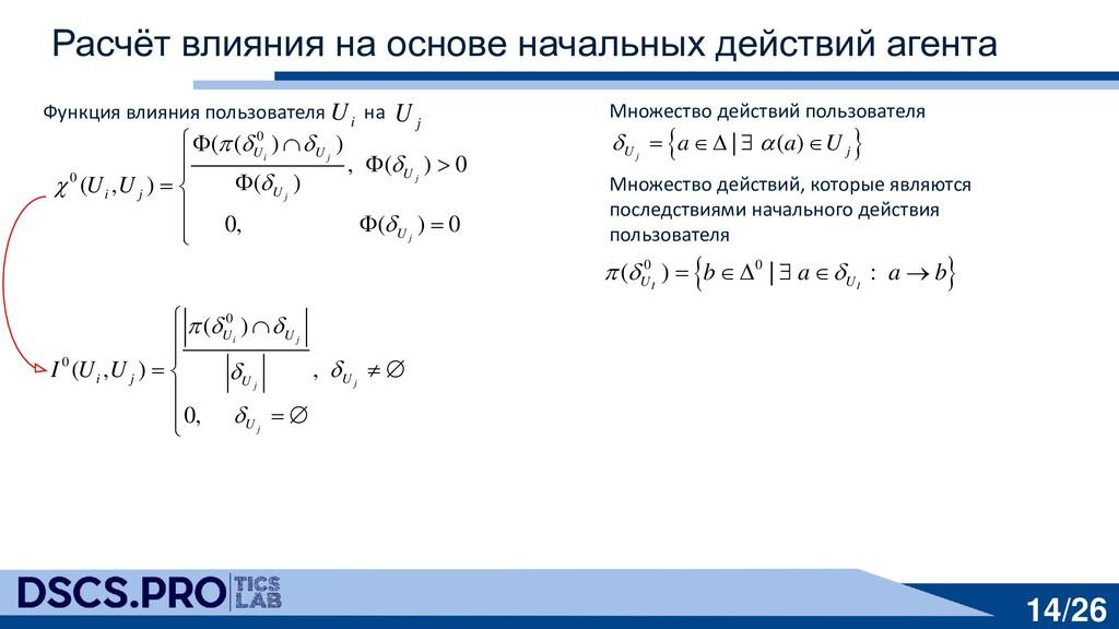 14/26 Расчёт влияния на основе начальных действ...