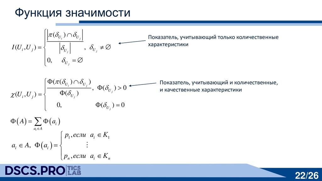 22/26 Функция значимости ( ( ) ) , ( ) 0 ( ) ( ...