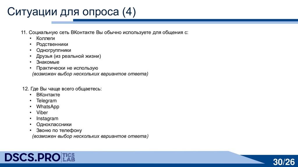 30/26 Ситуации для опроса (4) 11. Социальную се...