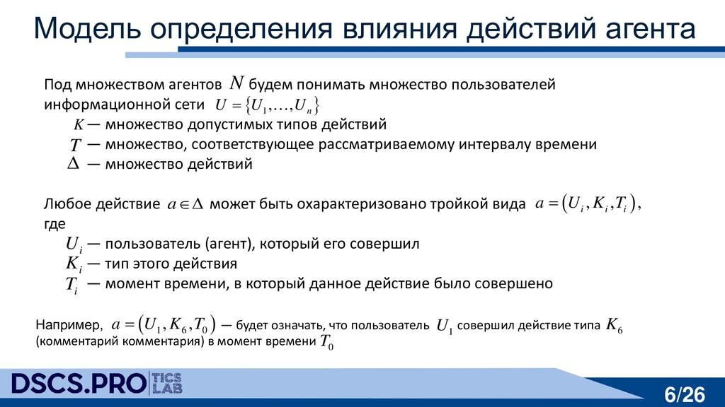 6/26 Модель определения влияния действий агента...