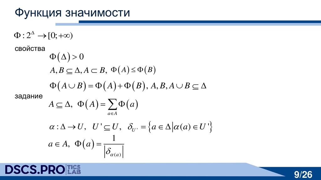 9/26 Функция значимости : 2 [0; )   → + ( ) ...