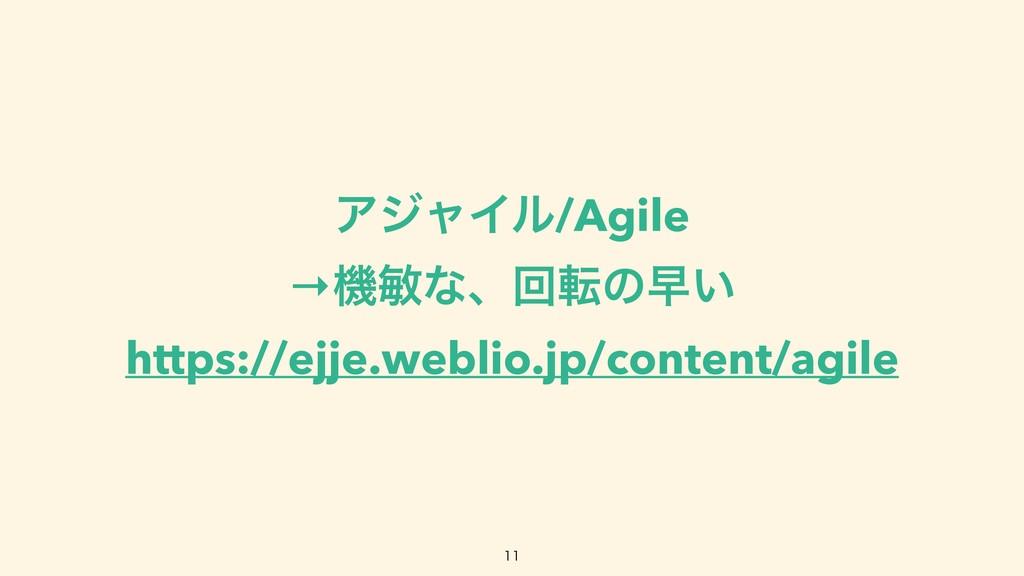 ΞδϟΠϧ/Agile →ػහͳɺճసͷૣ͍ https://ejje.weblio.jp/...