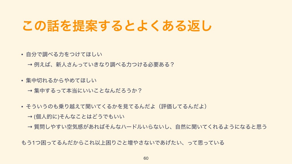 ͜ͷΛఏҊ͢ΔͱΑ͋͘Δฦ͠ • ࣗͰௐΔྗΛ͚ͭͯ΄͍͠ → ྫ͑ɺ৽ਓ͞Μ͍ͬͯ...