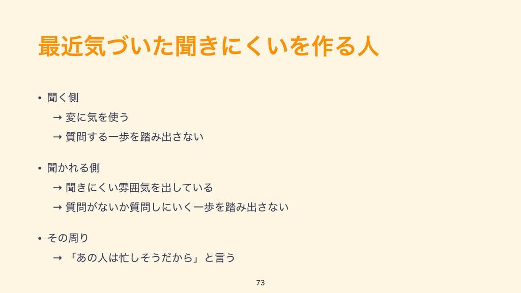 ࠷ۙؾ͍ͮͨฉ͖ʹ͍͘Λ࡞Δਓ • ฉ͘ଆ → มʹؾΛ͏ → ࣭͢ΔҰาΛ౿Έग़͞ͳ...