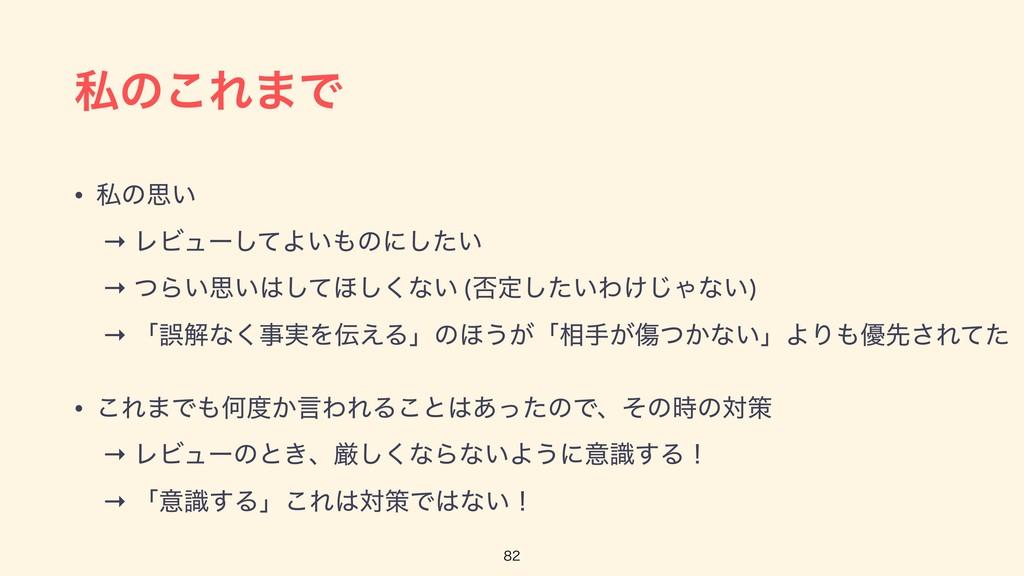 ࢲͷ͜Ε·Ͱ • ࢲͷࢥ͍ → ϨϏϡʔͯ͠Α͍ͷʹ͍ͨ͠ → ͭΒ͍ࢥ͍ͯ͠΄͘͠ͳ...