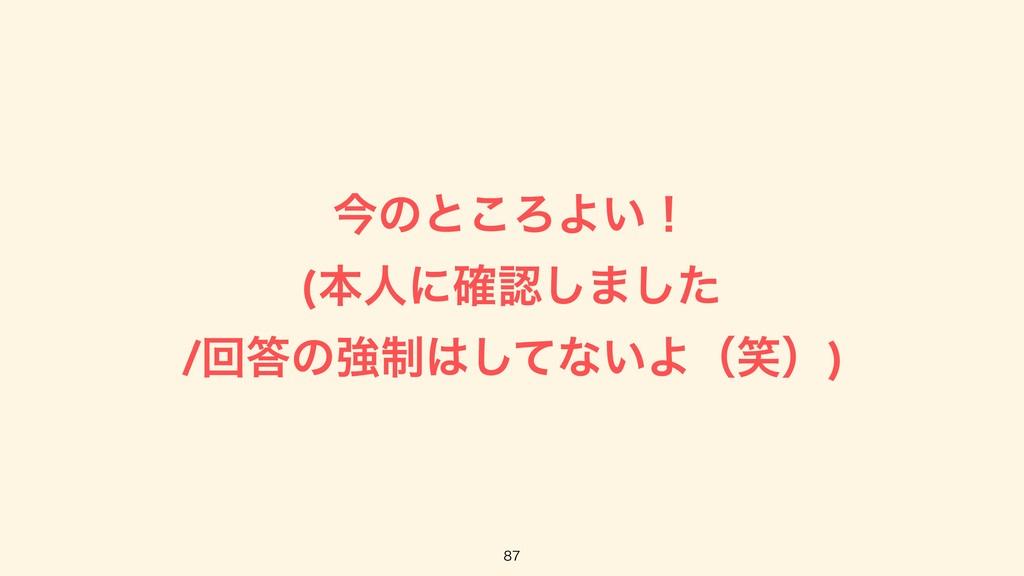 ࠓͷͱ͜ΖΑ͍ʂ (ຊਓʹ֬͠·ͨ͠ /ճͷڧ੍ͯ͠ͳ͍Αʢসʣ)