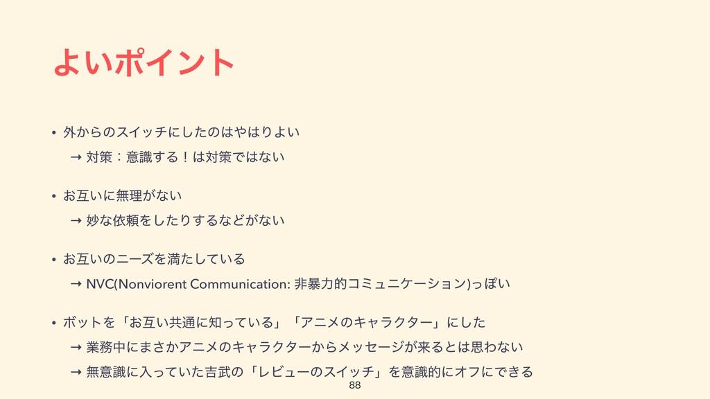 Α͍ϙΠϯτ • ֎͔ΒͷεΠονʹͨ͠ͷΓΑ͍ → ରࡦɿҙࣝ͢ΔʂରࡦͰͳ͍ ...