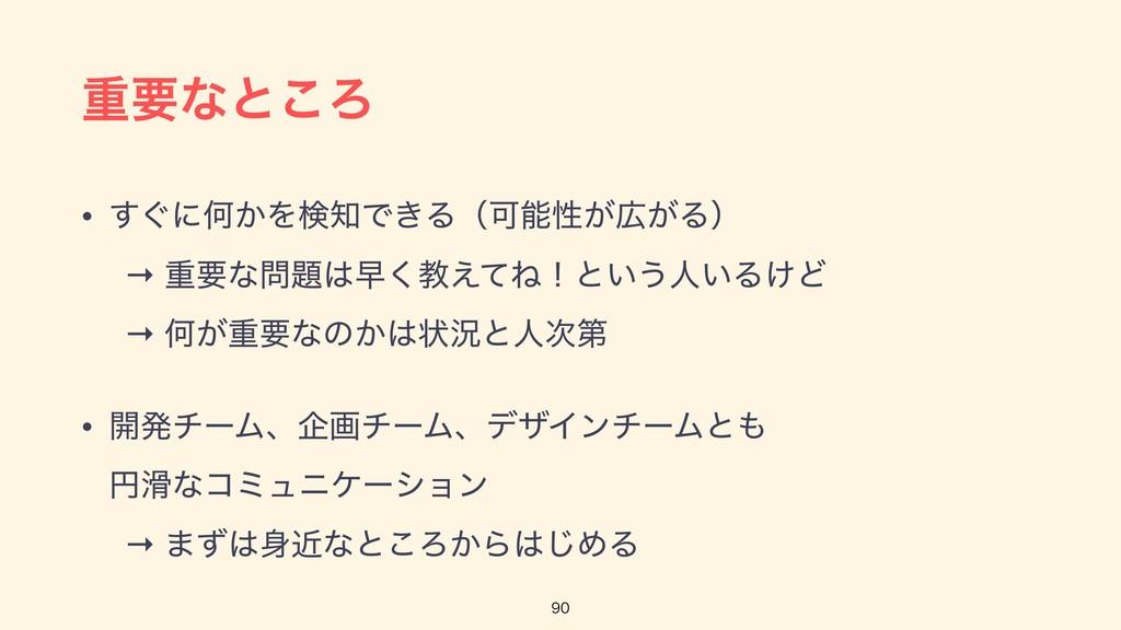ॏཁͳͱ͜Ζ • ͙͢ʹԿ͔ΛݕͰ͖ΔʢՄੑ͕͕Δʣ → ॏཁͳૣ͘ڭ͑ͯͶʂͱ...