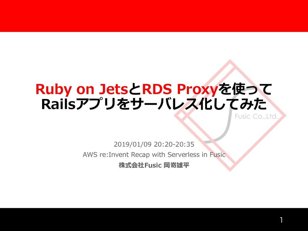Ruby on JetsとRDS Proxyを使って Railsアプリをサーバレス化してみた ...