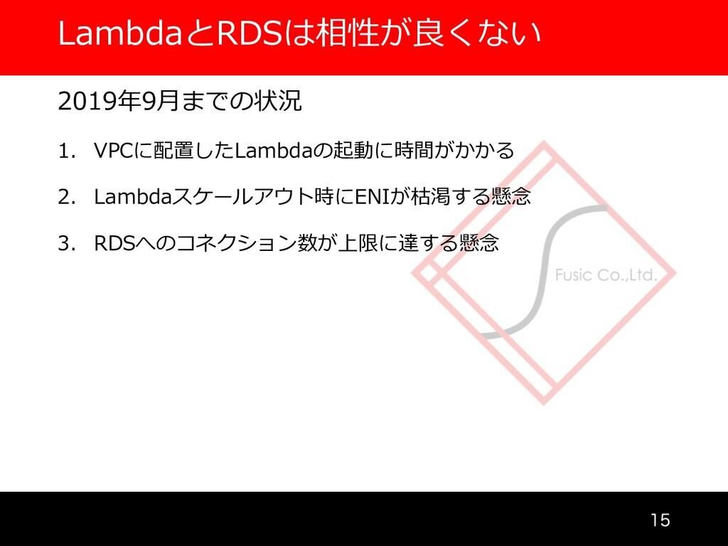 LambdaとRDSは相性が良くない  2019年9⽉までの状況 1. VPCに配置したL...
