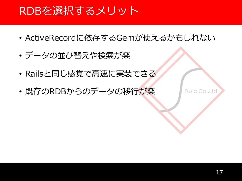 RDBを選択するメリット  • ActiveRecordに依存するGemが使えるかもしれな...