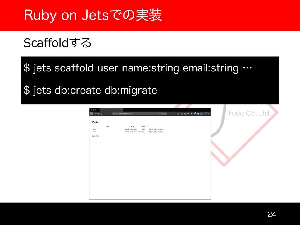 3VCZPO+FUTͰͷ࣮  Scaffoldする KFUTTDBGGPME...