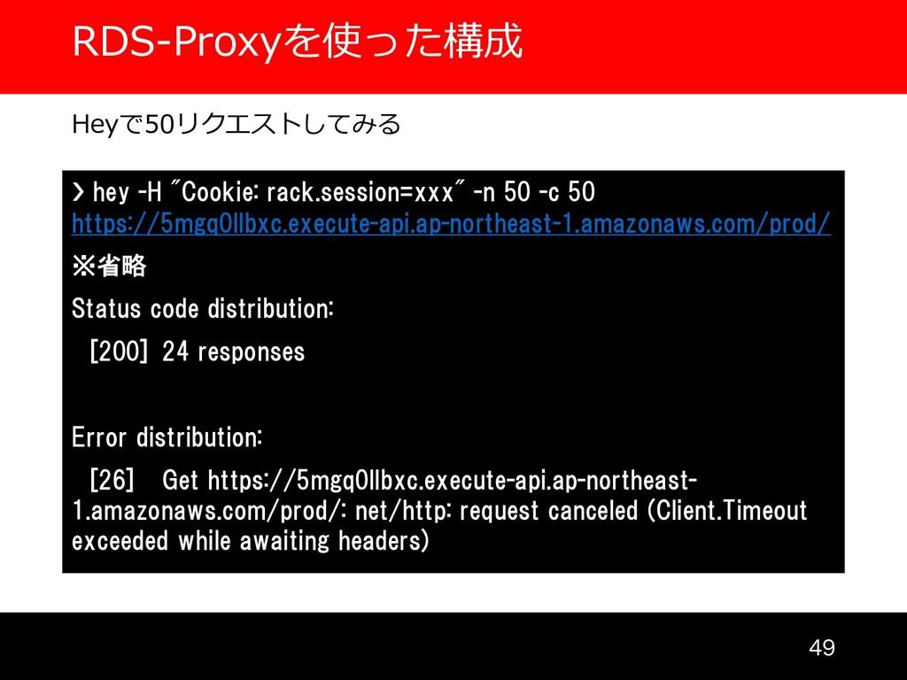 """RDS-Proxyを使った構成  Heyで50リクエストしてみる ❯ hey -H """"Co..."""