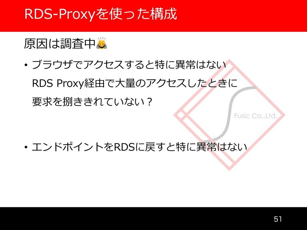 RDS-Proxyを使った構成  原因は調査中 • ブラウザでアクセスすると特に異常はない...