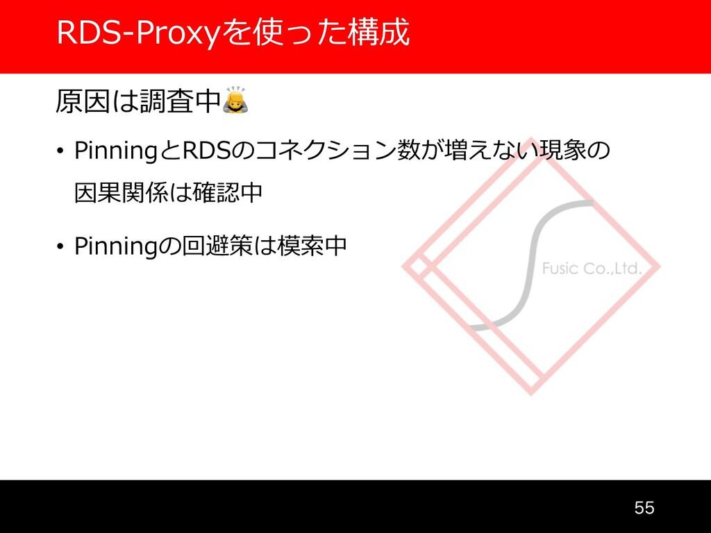 RDS-Proxyを使った構成  原因は調査中 • PinningとRDSのコネクション数...