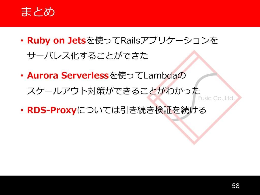 まとめ  • Ruby on Jetsを使ってRailsアプリケーションを サーバレス化す...