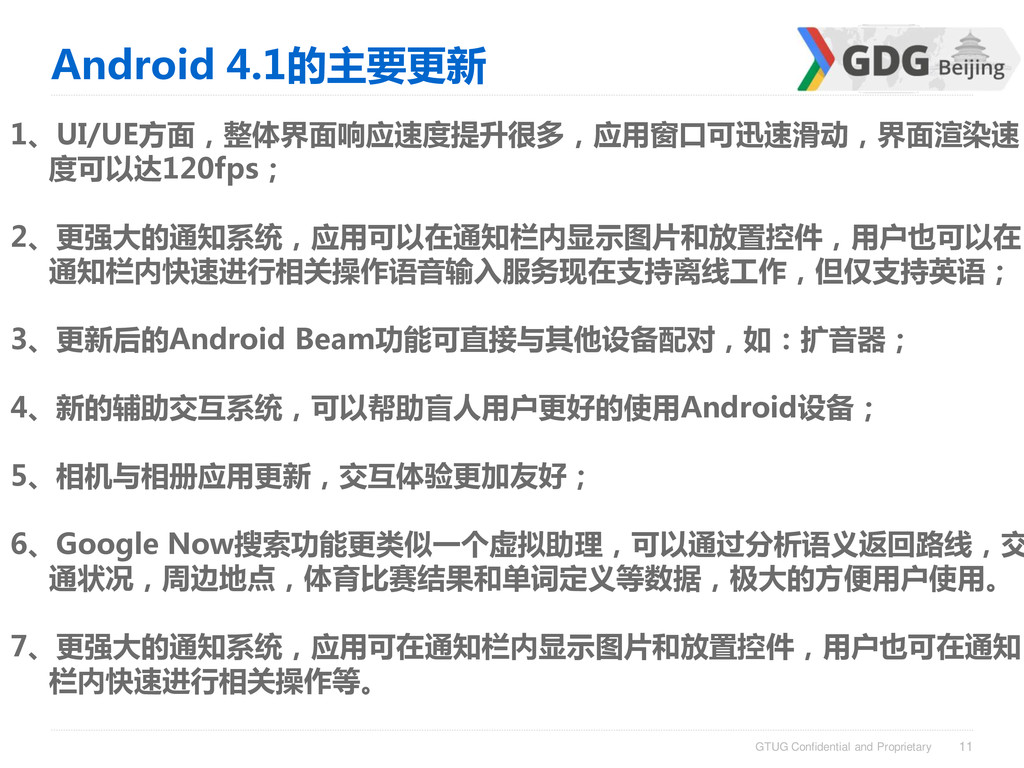 GTUG Confidential and Proprietary Android 4.1的主...