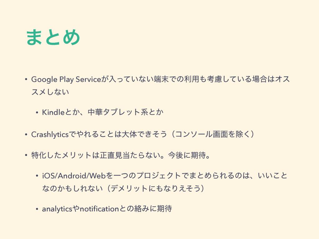 ·ͱΊ • Google Play Service͕ೖ͍ͬͯͳ͍Ͱͷར༻ߟྀ͍ͯ͠Δ߹...