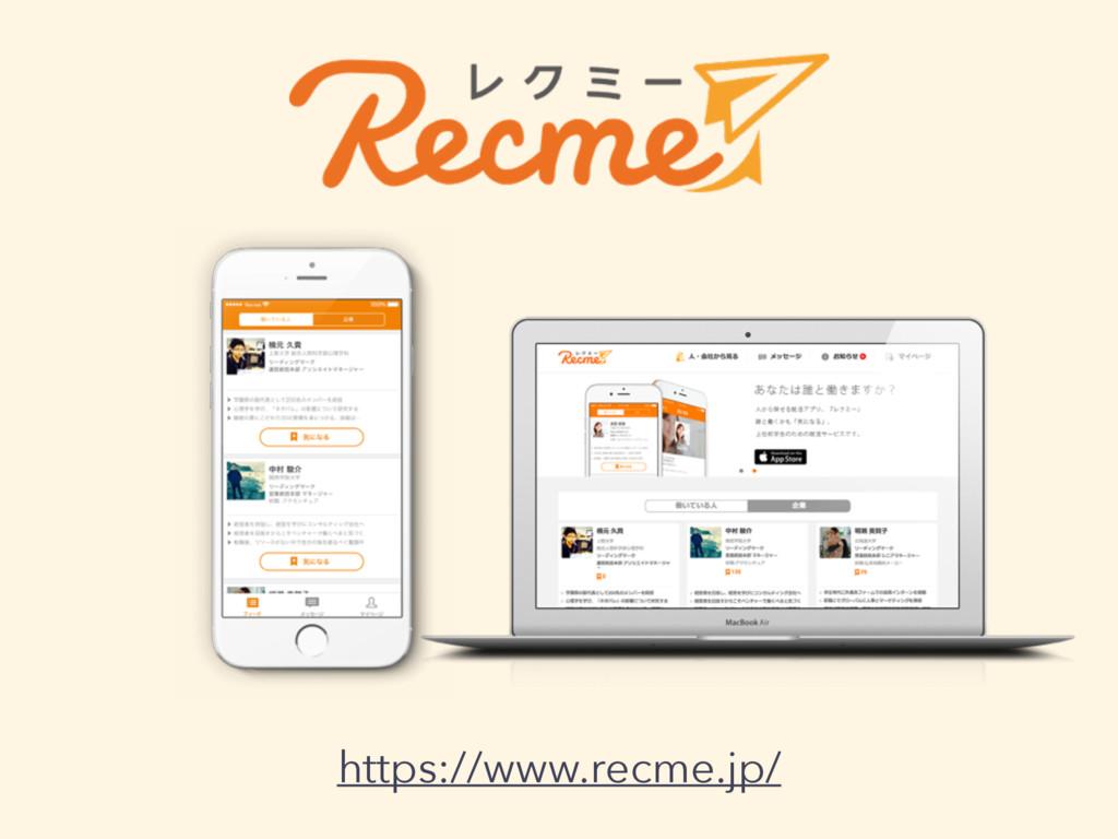 https://www.recme.jp/