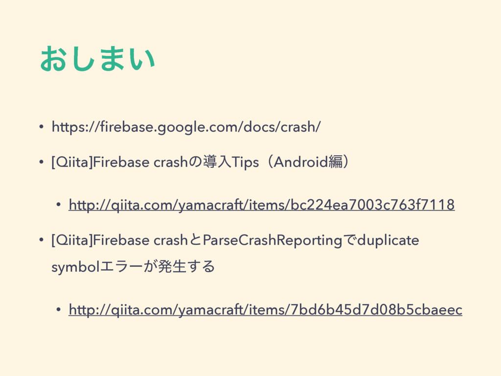 ͓͠·͍ • https://firebase.google.com/docs/crash/ •...