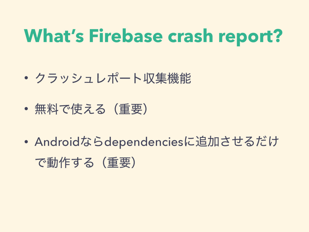 What's Firebase crash report? • ΫϥογϡϨϙʔτऩूػೳ •...