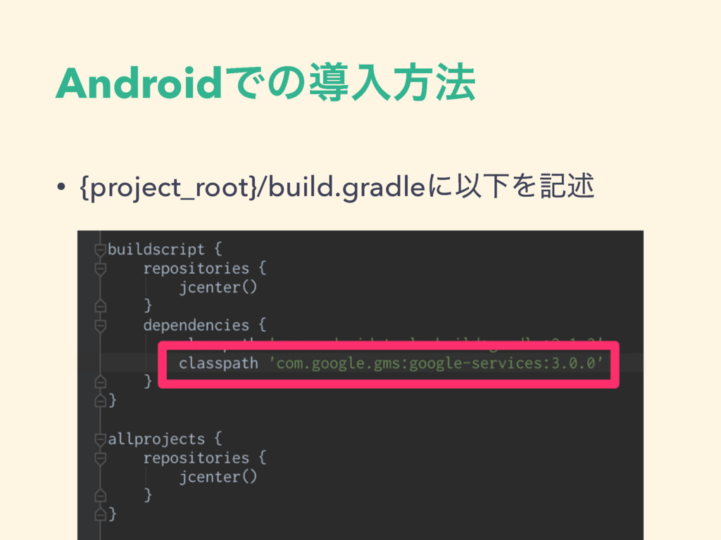AndroidͰͷಋೖํ๏ • {project_root}/build.gradleʹҎԼΛ...