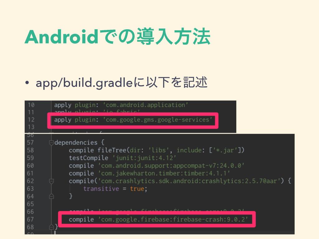 AndroidͰͷಋೖํ๏ • app/build.gradleʹҎԼΛهड़