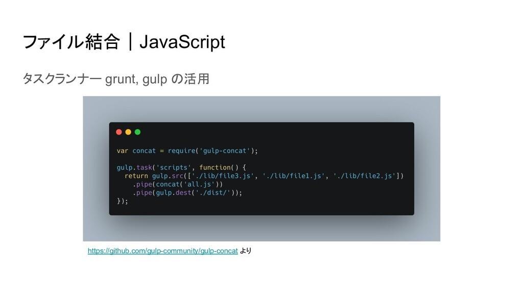 ファイル結合|JavaScript タスクランナー grunt, gulp の活用 https...