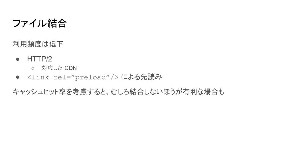 ファイル結合 利用頻度は低下 ● HTTP/2 ○ 対応した CDN ● <link rel=...