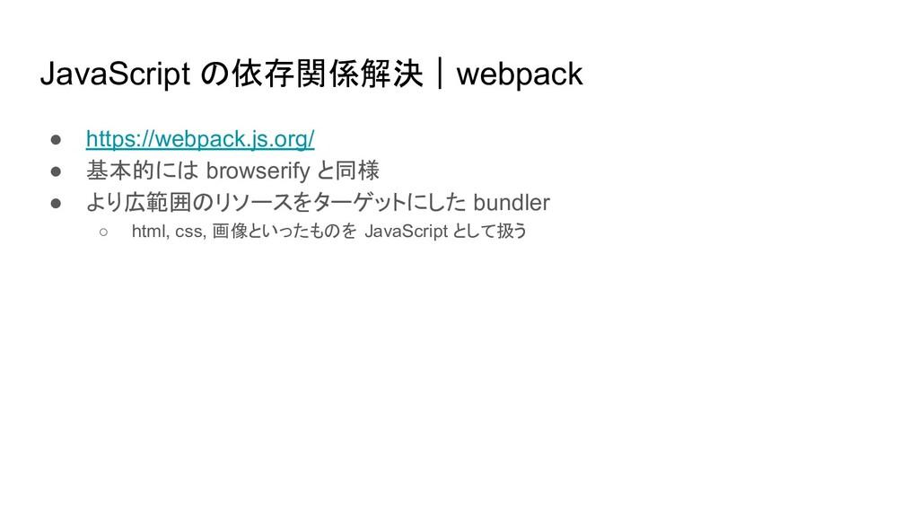 JavaScript の依存関係解決|webpack ● https://webpack.js...