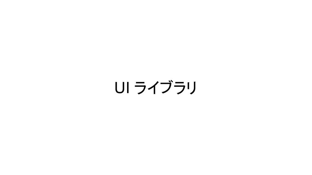 UI ライブラリ