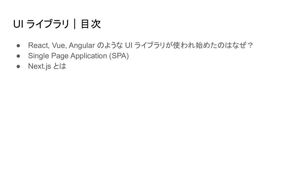 UI ライブラリ|目次 ● React, Vue, Angular のような UI ライブラリ...