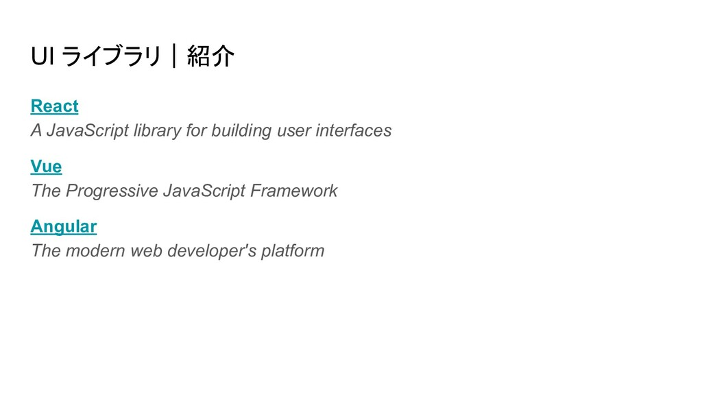 UI ライブラリ|紹介 React A JavaScript library for buil...