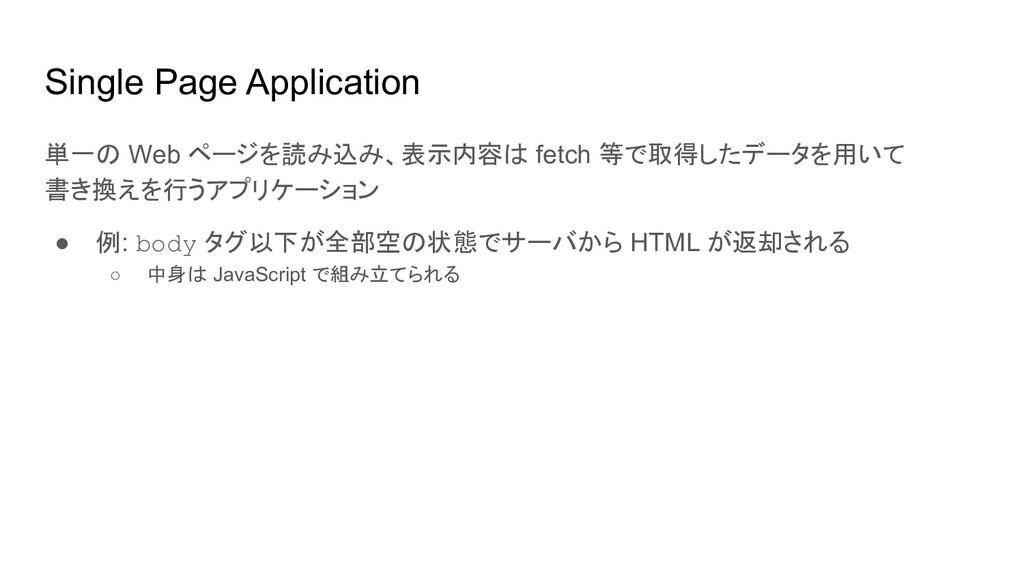 Single Page Application 単一の Web ページを読み込み、表示内容は ...