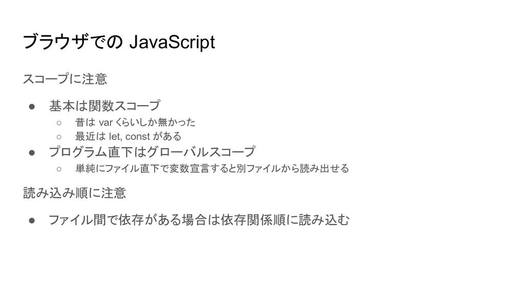 ブラウザでの JavaScript スコープに注意 ● 基本は関数スコープ ○ 昔は var ...