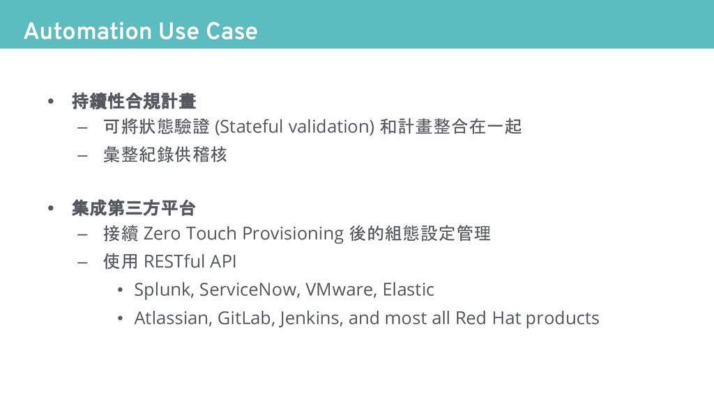 Automation Use Case • 持續性合規計畫 – 可將狀態驗證 (Statefu...