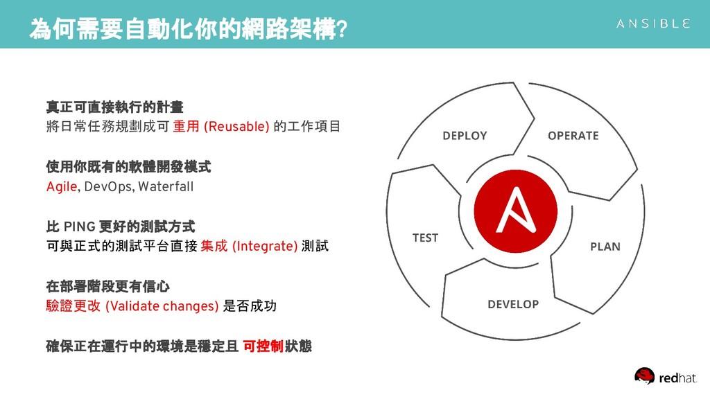 為何需要自動化你的網路架構? 真正可直接執行的計畫 將日常任務規劃成可 重用 (Reusabl...