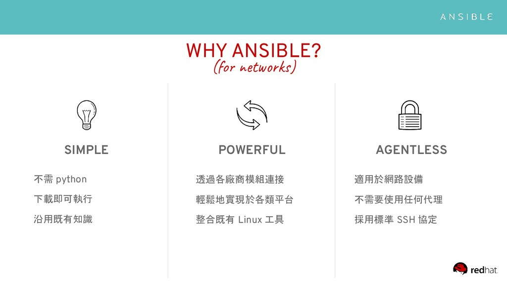 WHY ANSIBLE? SIMPLE POWERFUL AGENTLESS 不需 pytho...