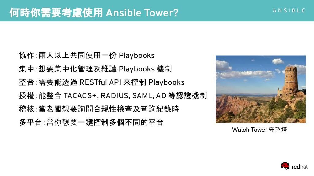 協作:兩人以上共同使用一份 Playbooks 集中:想要集中化管理及維護 Playbooks...