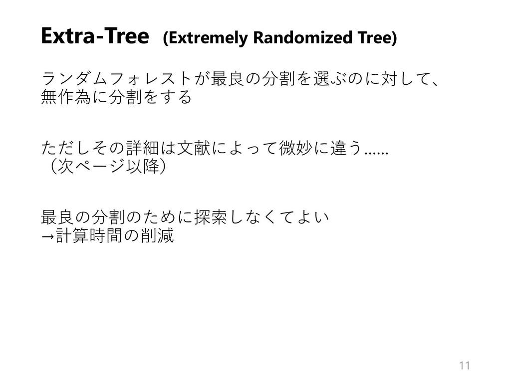 Extra-Tree (Extremely Randomized Tree) ランダムフォレス...