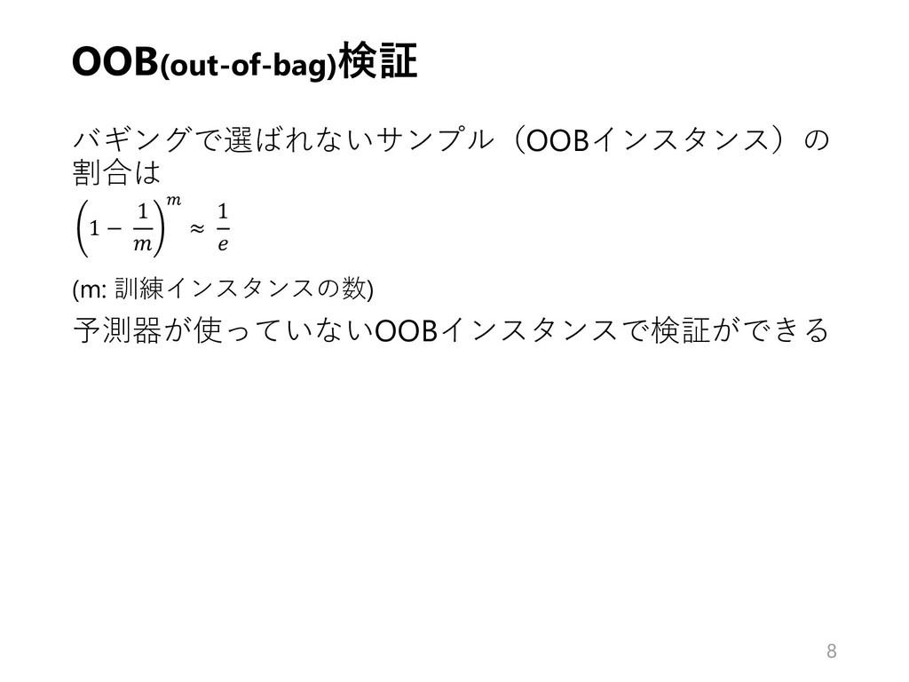 OOB(out-of-bag)検証 バギングで選ばれないサンプル(OOBインスタンス)の 割合...