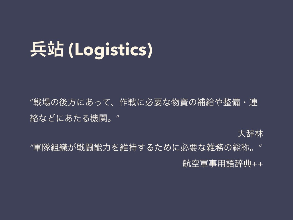 "ฌ (Logistics) ""ઓͷޙํʹ͋ͬͯɺ࡞ઓʹඞཁͳͷิڅඋɾ࿈ བྷͳͲʹ..."